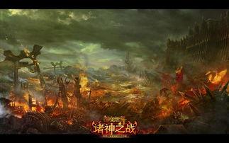 图1 诸神黄昏 战后景象