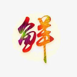 饭店装饰用鲜字高清免扣素材图片免费下载 高清艺术字素材psd 千库网 图片编号6206261