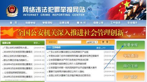 全国报警,异地网上报警怎么报(图1)