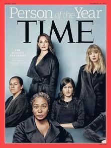 《时代》周刊今年年度人物——打破沉默者.