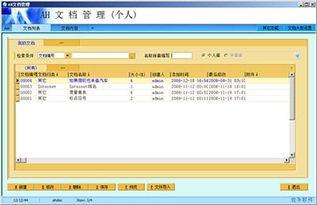 文档管理软件哪个好 文档管理软件推荐