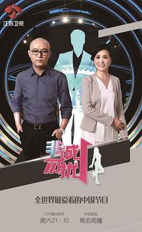 央卫视16年重点节目齐亮剑揭值得期待的荧屏新剧综艺四