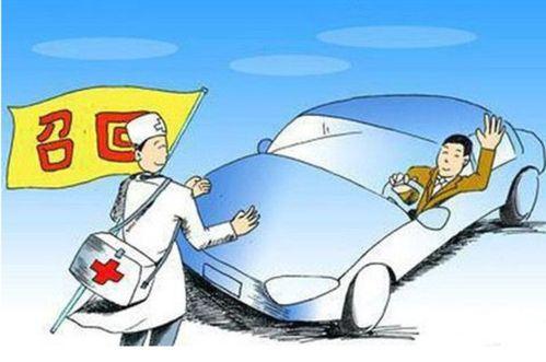 召回管理条例》正式实施,条例规定,汽车制造商确认缺陷后应当立即停止生产、销售、进口缺陷汽车产品,并实施召回;另外,生产者隐瞒缺陷、拒不召回