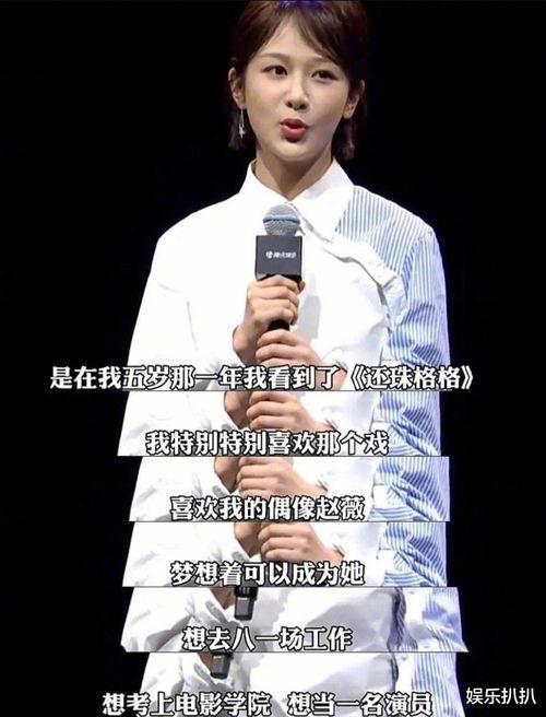追星赢家杨紫和偶像合作参与赵薇作品拍摄