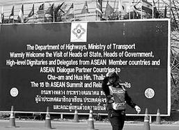 一名警察在欢迎各国领导人的广告牌前□晚报综合报道第15届东盟峰会及东盟与对话国系列峰会定于23日至25日在泰国中部海滨城市华欣举行,来自东盟10国以及中国、日本、韩国、澳大利亚、新西兰、印度6个对话伙伴国的领导人将再次聚首,商讨金融危机、粮食和