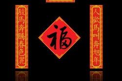 七字春联大全集(查找春节对联)_1876人推荐