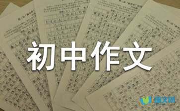 初中作文550字大全