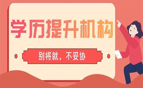 北京提升学历的机构哪个靠谱,学历提升的可靠机构插图