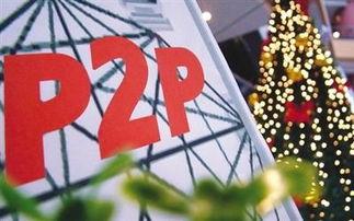 p2p管理(p2p平台系统有哪些功能?)