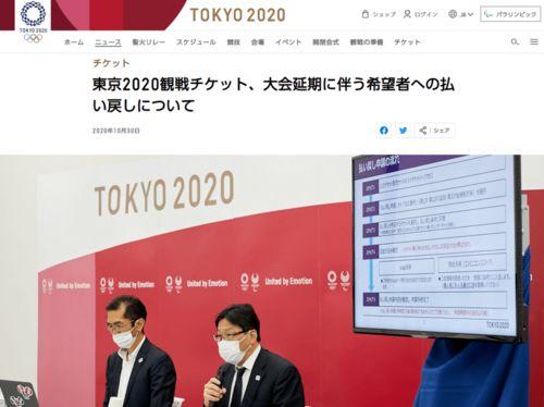 东京奥运会可以退票了具体这样操作