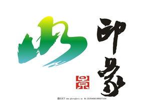 印象-山水logo