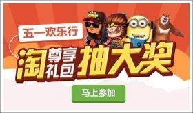 淘大奖(Kappa淘宝官方旗)