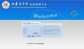中华医学会远程稿件处理系统(htt