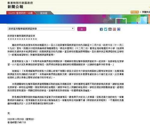 浙江新增境外输入确诊病例1例这个地方幼小中学12月2日起停课