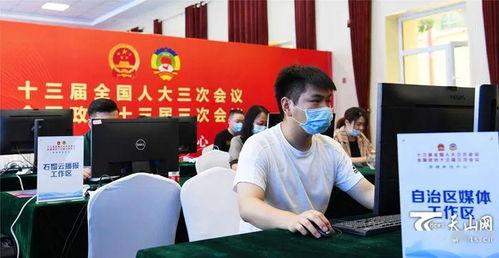 全国两会新疆新闻中心启用