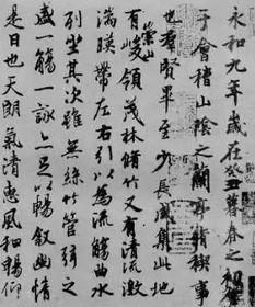 晋书王羲之传(晋书 王羲之传 节选)