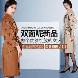 如何挑选一件高品质的双面呢大衣?
