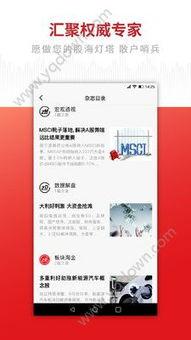 中国证券网app下载(正规股票app)  国际外盘期货  第1张