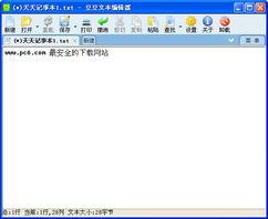 豆豆文本编辑器