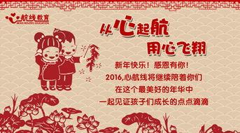 心航线春节放假通知