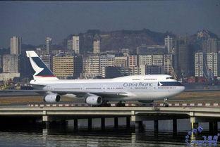 香港启德国际机场 难忘当年光辉岁月