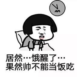 表情 饿表情包 饿微信表情包 饿QQ表情包 发表情fabiaoqing.com 表情