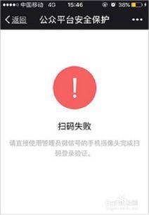 微信公众账号无法扫码登陆的几种情况及解决办法