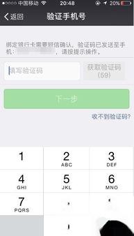 微信绑定农业银行卡