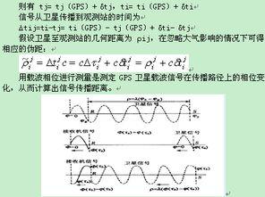 关于gps测绘方面的论文