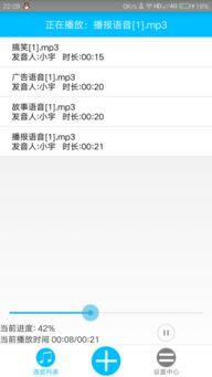 免费文字转语音app下载 免费文字转语音手机版下载 手机免费文字转语音下载
