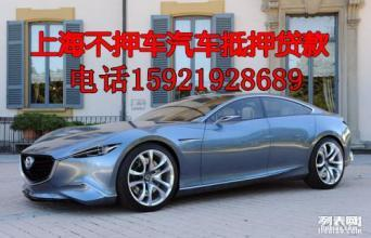 上海汽车贷款(上海正规汽车抵押不押)