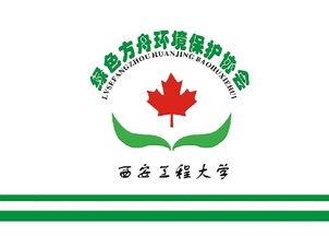 会旗 西安工程大学绿色方舟环保协会图片