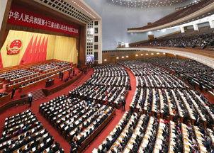 十三届全国人大二次会议第二次全体会议