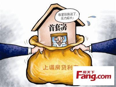 首套房贷款利率(各家银行之间执行的实)