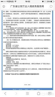 非自由行城市户籍在广州办G签
