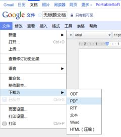 word怎么转换成pdf