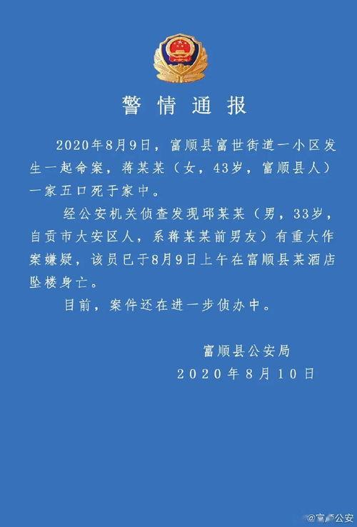 四川自贡富顺县蒋某某一家五口被杀家中,嫌疑人为前男友在酒店坠楼身亡