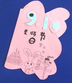 教师节贺卡优秀作品展示 英文贺卡