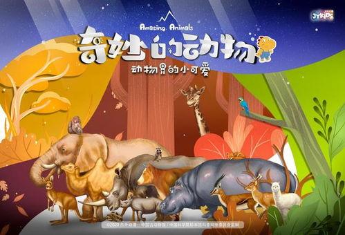 一部非常值得推荐的儿童科普纪录片奇妙的动物