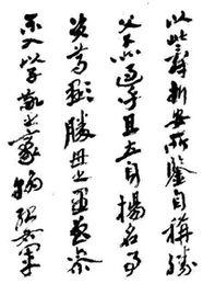 沙孟海书法欣赏(中国古代十大书法家)