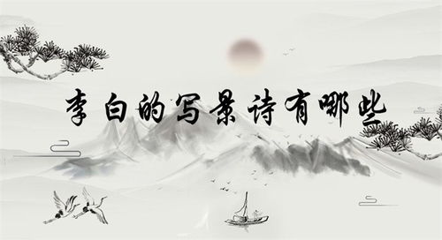 李白的古诗名句描写景物