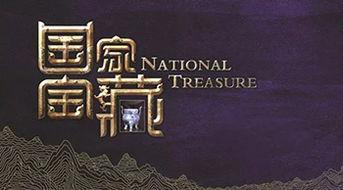 国家宝藏综艺国宝介绍国家宝藏有哪些国宝