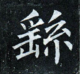 玄秘塔碑是谁的书法作品(<玄秘塔碑&g)