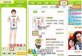QQ秀 怎么将QQ秀显示为空白,QQ秀形象消失方法