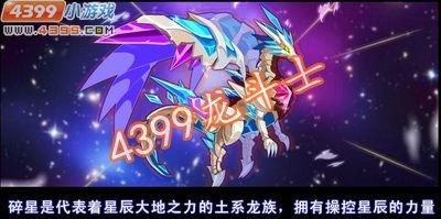 龙斗士碎星获得攻略 碎星传说