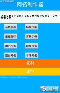 QQ非主流网名生成器下载 QQ特殊网名制作器安卓版v1.0免费版下载 飞翔下载