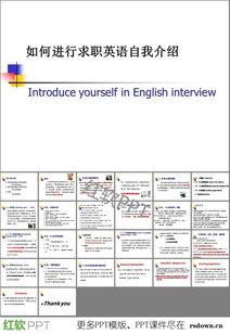 职场英语面试自我介绍ppt