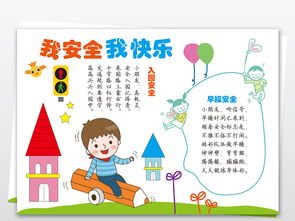 幼儿园手抄报关于安全知识