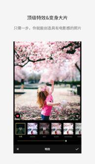 Fotor照片编辑器手机客户端下载 优基地
