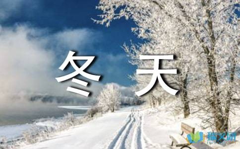 冬天的英语名言
